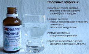 корвалол и алкоголь