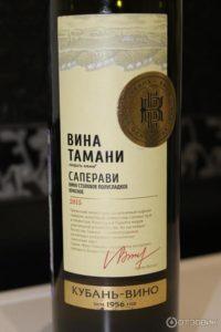 вина тамани